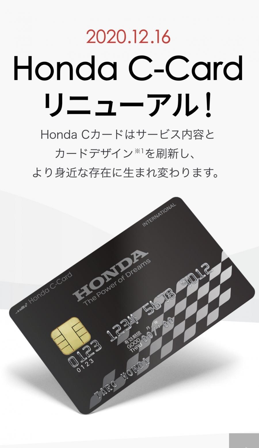 C カード ホンダ