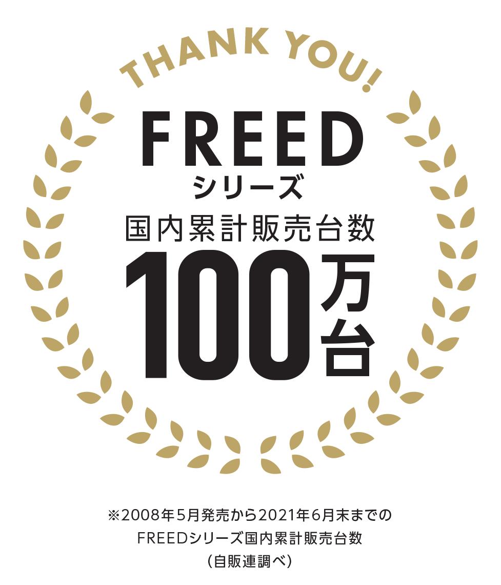 「FREED」シリーズの累計販売台数が100万台を突破